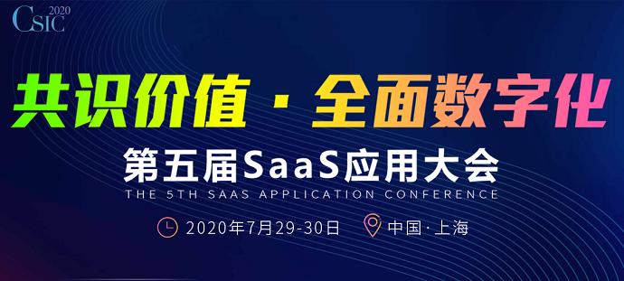 喜讯!梦想云荣获CSIC2020年度最佳SAAS产品